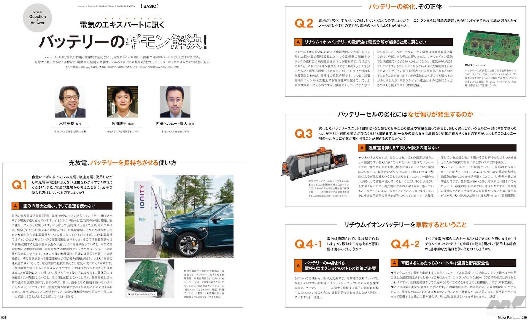 「リチウムイオンバッテリー、全固体電池、急速充電 etc……2021年現在の電池事情を探る:MFi178特集「よくわかるバッテリー」」の4枚目の画像
