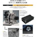 「絶妙なアシスト、48V-BSGの仕組み:MFi180号「電気のチカラ」特集」の4枚目の画像ギャラリーへのリンク