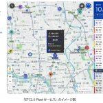 パナソニック:企業向け運行管理の実証サービス「ETC2.0 Fleetサービス」を開始 - jn210907-1-1