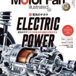 モーターファン・イラストレーテッド(MFi) vol.180は、「ELECRTIC POWER~電気のチカラ~」特集 - main-2