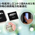 ルネサス:産業およびIoTアプリケーションに向けRAファミリ拡充し、RA4シリーズとして初めてエントリ品「RA4E1グループ」を発売 - ra4e1-ja