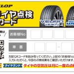 住友ゴム: AIタイヤ点検ツールを「DUNLOP全国タイヤ安全点検」に初導入 - AIタイヤ点検結果カード_20210914_4校