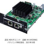 パナソニック:NDI、NDI|HXによるIP伝送を実現 ライブスイッチャーAV-UHS500用NDI対応NDI I/Fユニットを開発 - jn211012-3-1