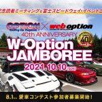 「10月10日は富士スピードウェイに集合だ!」OPTION創刊40周年記念の大イベント開催決定 - fujiwoptjam1010_main