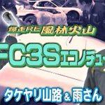 「5万円のセブンをレストモッド!」RE雨宮の風林火山FC3S製作記をプレイバックpart.1【V-OPT】 - sdderoitefault