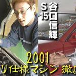 「2000年代初頭のドリフトスタイルを振り返る」谷口信輝S15シルビア&上野高広JZX110マークII編【V-OPT】 - sdhjkyuidefault