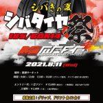 「君はもうシバタイヤを体感したか?」R31ハウスが話題の高性能タイヤを堪能できるサーキットイベントを開催! - シバタイヤ祭り02