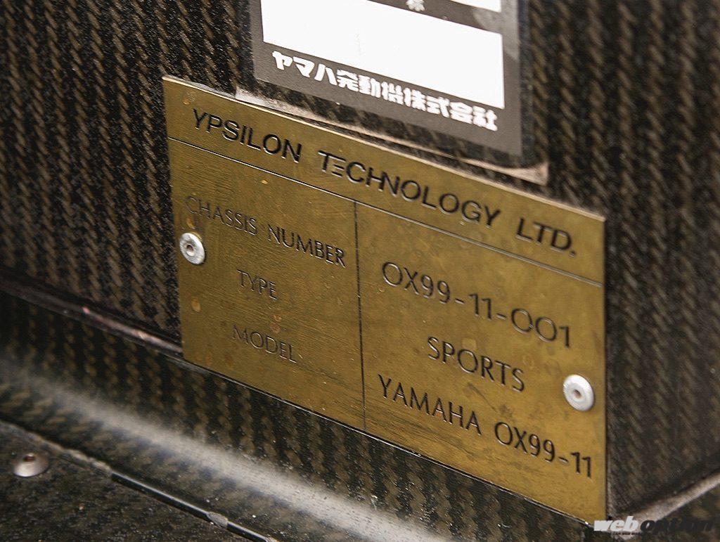 """「「ヤマハがガチで挑んだ究極のロードゴーイングカー」 キミは伝説の""""ヤマハOX99-11""""を知っているか?」の7枚目の画像"""
