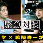 「10月17日は富士が熱い!」スープラ・GRヤリス・86乗り対象の超大型ミーティング開催迫る - socSOC