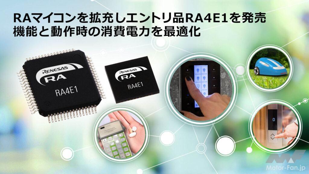 ルネサス:産業およびIoTアプリケーションに向けRAファミリ拡充し、RA4シリーズとして初めてエントリ品「RA4E1グループ」を発売